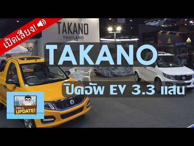 Smile Update: 'TAKANO' รถกระบะไฟฟ้าไซส์มินิ 3.3 แสน