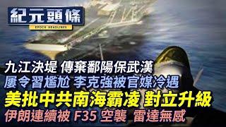 【715紀元頭條】九江決堤,民眾撤離,網傳當局「棄鄱陽保武漢」;李克強屢令習近平難堪,遭黨媒冷遇;美國首次指中共南海主張違法;伊朗連續被以色列F35空襲,雷達無感。| #香港大紀元新唐人聯合新聞頻道