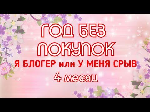 ГОД Без Покупок Спустя 4 Месяца / Я Блогер или У Меня Срыв // Elena Pero