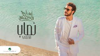 Majid Al Mohandis ... Nassab - 2021   ماجد المهندس ... نصاب - بالكلمات تحميل MP3