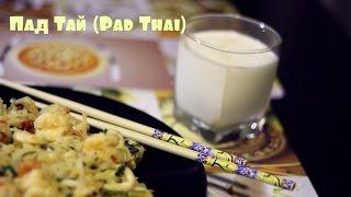 Пад Тай (Pad Thai) рецепт тайского блюда