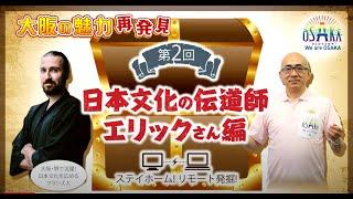大阪の魅力再発見!溝畑 宏のトレジャーハンター 〜堺市 エリック編〜
