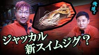ジャッカルNEWスイムジグを開発者の西村嘉高が語る!