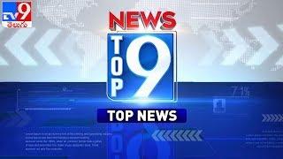 Top 9 News || Morning News Update - TV9