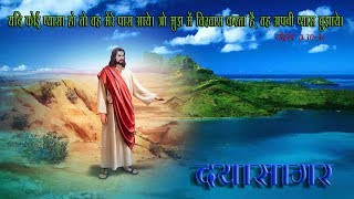 Tu Pyar Ka Sagar तू प्यार का सागर Christian