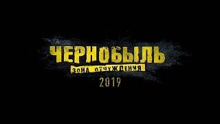 ТВ-3 снимает кино: Чернобыль. Зона отчуждения   в 2019