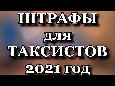 Штрафы для таксистов 2021 год  Часто задаваемые вопросы о работе в такси.