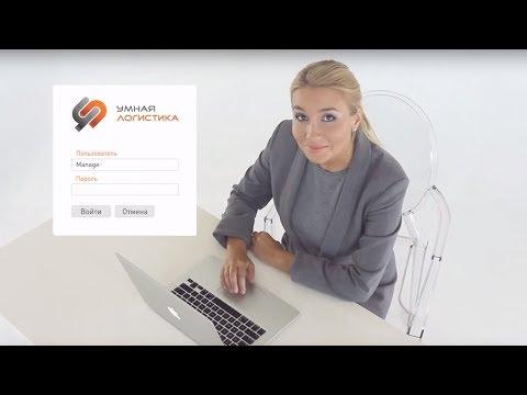 Видеообзор Умная Логистика