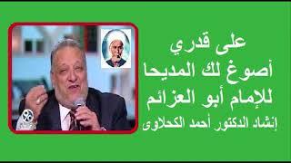 تحميل اغاني على قدرى أصوغ لك المديحا للامام ابو العزائم إنشاد مداح الرسول الدكتور أحمد الكحلاوى MP3