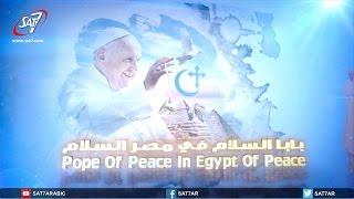 تغطية خاصة لزيارة البابا فرنسيس لمصر  بث مباشر على شاشة سات7 واليوتيوب والفيسبوك