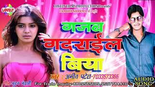 Amit Patel  Naya Bhojpuri Geet Chauri Gajab Gadrail Biya