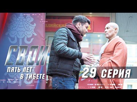 Свои | 3 сезон | 30 серия | Пять лет в Тибете