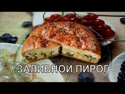 Заливной пирог с зеленым луком и яйцом Быстрое тесто на кефире Простой Рецепт