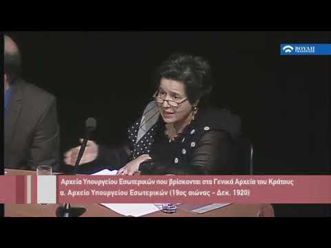 Οι αρχειακές συλλογές του Υπ.Εσωτερικών και η σημασία τους για την έρευνα(Β! Μέρος)(26/03/2019)