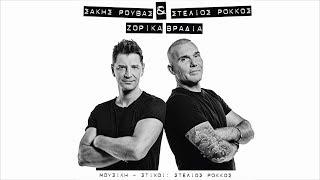 Sakis Rouvas & Stelios Rokkos   Zorika Vradia   Σάκης Ρουβάς & Στέλιος Ρόκκος   Ζόρικα Βράδια