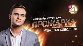 """""""Прожарка"""" Николая Соболева! Специальный гость - Амиран Сардаров! [БЕЗ ЦЕНЗУРЫ 18+]"""