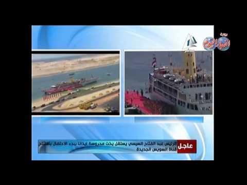 السيس يفاجئ العالم والمصريين بارتدائه الزي العسكري في حفل افتتاح قناة السويس