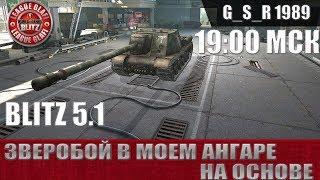 WoT Blitz -ИСУ-152 Зверобой на моей основе. Будет ли мастер?- World of Tanks Blitz (WoTB)