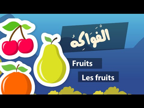 Learn arabic (fruits) – Apprendre l'arabe (les fruits) – تعلم الفواكه بالعربية