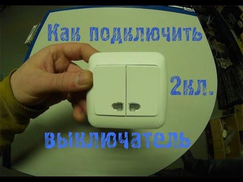 Как подключить двухклавишный выключатель? Как установить в подрозетник?