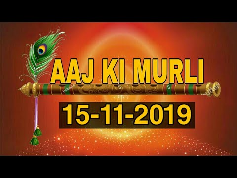 aaj ki murli 15-11-2019 || daily murli || bk murli today || today Murli || ruhani baba ki murli 🇲🇰 (видео)