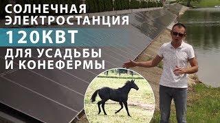 Солнечная электростанция 120 кВт для усадьбы и конефермы