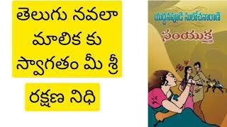 telugu novel samyukta rakshana nidhi#telugu audio book