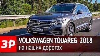 Новый Туарег хорош, но кто его будет покупать? Volkswagen Touareg 2018 тест