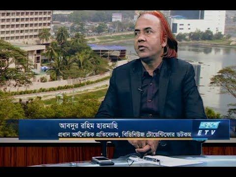 একুশে বিজনেস-সকাল || আব্দুর রহিম হারমাছি-বিজনেস এডিটর, বিডি নিউজ || ২৩ অক্টোবর ২০১৮