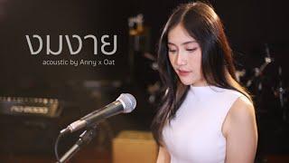 งมงาย Bodyslam | Acoustic Cover By Anny x Oat