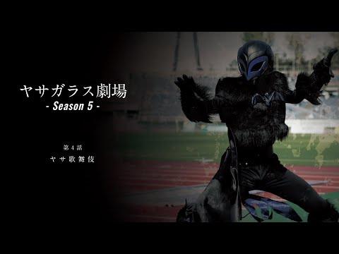 4月25日 杤木戦【ヤサガラス劇場 season5 -ヤサ歌舞伎- 】