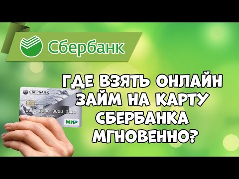 Где взять онлайн займ на карту Сбербанка мгновенно?