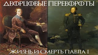 10 класс – История – Внутренняя политика Павла I – 29.04