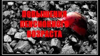 """Митинг """"Воркута против повышения пенсионного возраста"""""""