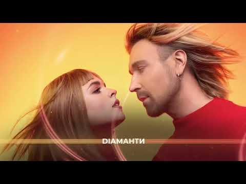 Олег Винник Feat. Еліна Іващенко - Діаманти
