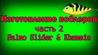 Изготовление воблеров. Часть 2.  Salmo Slider & Khamsin