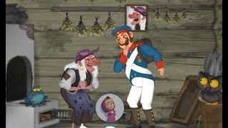 Машины сказки. Каша из топора - интерактивная сказка из серии Маша и Медведь