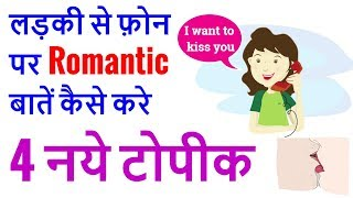 How to talk romantically with your boyfriend & girlfriend on phone