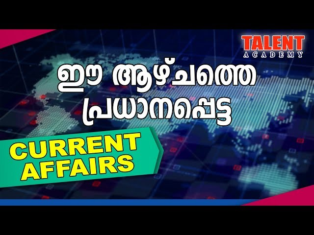Week's Important & Must Know Current Affairs ( February ) | Talent Academy | VEO |Talent Academy