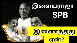 spb ilayaraja - मुफ्त ऑनलाइन वीडियो