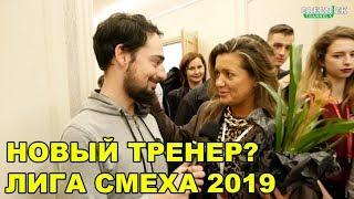 Наталья Могилевская новый тренер Лига Смеха 2019?