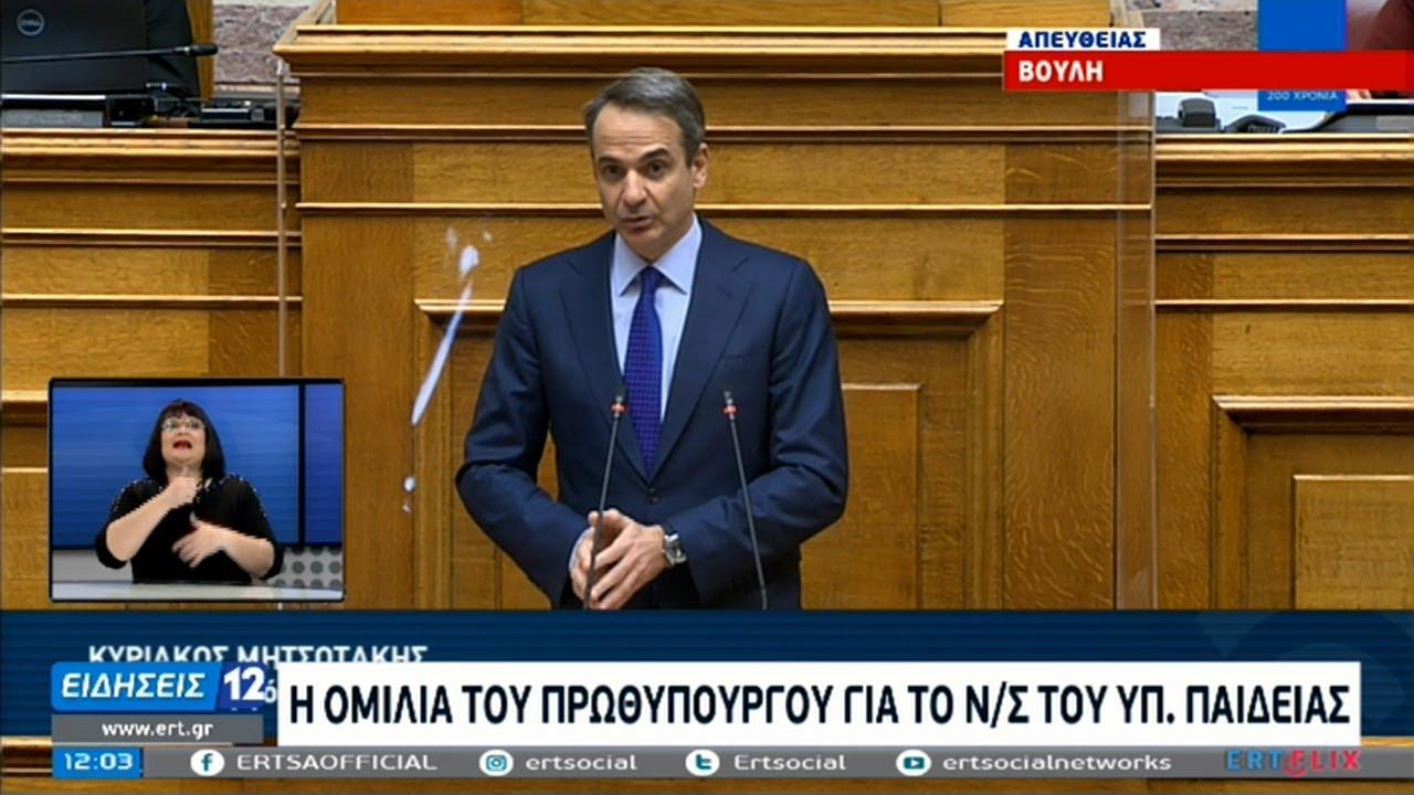 Μητσοτάκης: Να δώσουμε το ελληνικό Πανεπιστήμιο πίσω στους φυσικούς του κατόχους   11/02/2021   ΕΡΤ