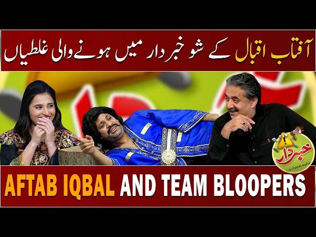 Aftab Iqbal show bloopers | khabardar with Aftab Iqbal | GWAI