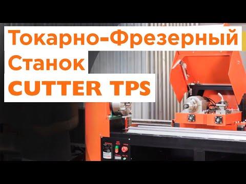 Токарный станок с ЧПУ Cutter TPS 1110*190