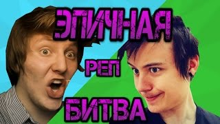EeOneGuy vs Pozzitifon | Иванагй VS Поззитифон | Эпичная Рэп Битва in Real Life