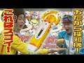 【ピカちんキット】新シリーズ「ピカちんキットS」第1弾「おたから探知機」最速体験!