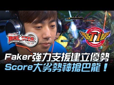 KT vs SKT Faker強力支援建立優勢 Score大劣勢神搶巴龍!Game2