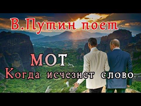 """В.Путин поет """"Когда исчезнет слово"""" (Мот)"""