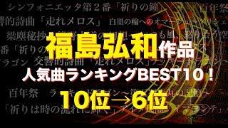 吹奏楽まとめ福島弘和作品☆人気ランキングBEST10!〔10~6位〕