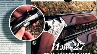 Журналы о охоте и рыбалке